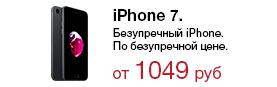 iPhone 7: защита от воды, замечательная цена