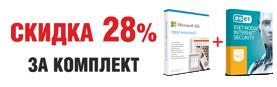 Комплектом дешевле: MICROSOFT 365 + ESET Internet Security
