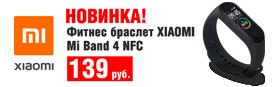 Новинка: фитнес-браслет XIAOMI MI BAND 4 c NFC-модулем!