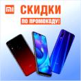 Смартфоны XIAOMI - по выгодной цене!